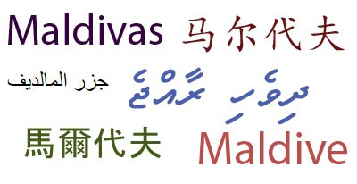 maldives language